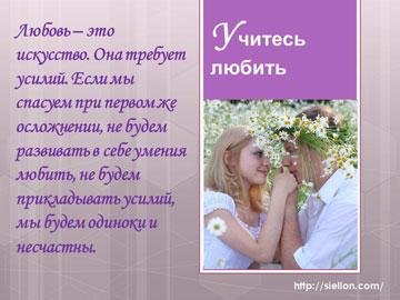 Цитаты Матери Терезы о Любви - 3
