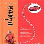 Шарма-Монах, который продал свое феррари