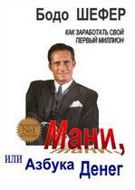 Бодо Шефер - Мани или азбука денег