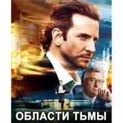 Достижение успеха - фильм Области тьмы