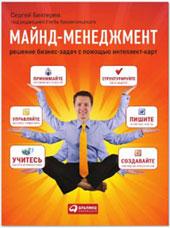 Бехтерев - Майнд менеджмент