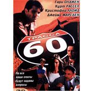 Десятка лучших фильмов - Трасса 60