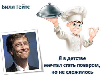 Иногда лучше, что мечты не сбываются - Билл Гейтс