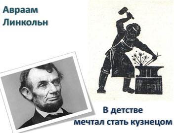 Иногда лучше, что мечты не сбываются - Авраам Линкольн