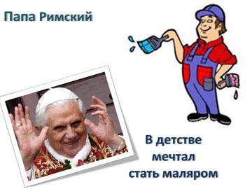 Иногда лучше, что мечты не сбываются - Папа Римский