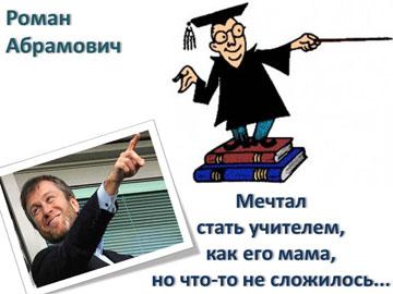 Иногда лучше, что мечты не сбываются - Роман Абрамович
