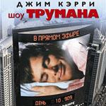 Фильм Шоу Трумана