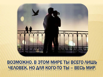 10 фраз о любви - 3