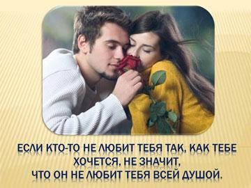 10 фраз о любви - 4
