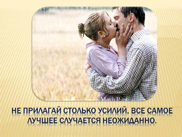 10 фраз о любви - 7