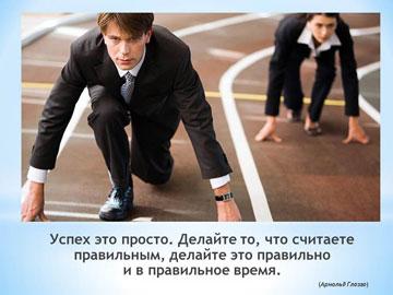 Ключ к успеху - цитата 4