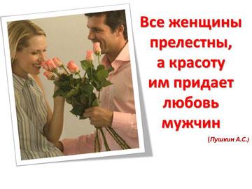 Любая женщина прекрасна - 3