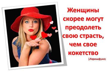 Любая женщина прекрасна - 4