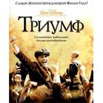 Фильм Триумф учит побеждать