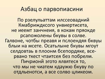 Богатый русский язык-7