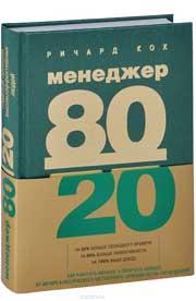 Ричард Кох – Менеджер 80/20