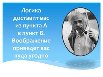 Советы для успеха Альберта Эйнштейна - 2