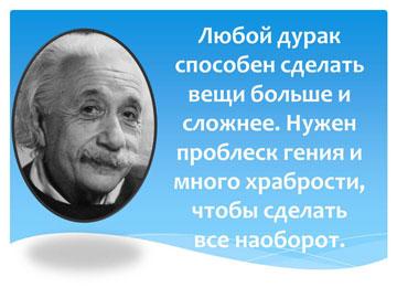 Советы для успеха Альберта Эйнштейна - 3
