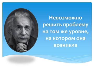Советы для успеха Альберта Эйнштейна - 4