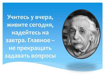 Советы для успеха Альберта Эйнштейна - 5