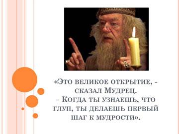 Притчи короткие: Притча о мудрости - 7