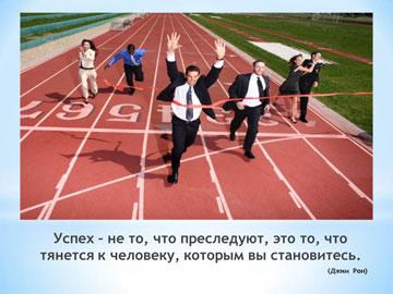 Ключ к успеху - цитата 8
