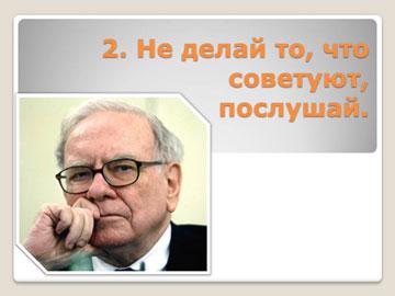 Уоррен Баффет: правило богатства - 2а