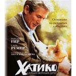 Фильм Хатико Самый верный друг – история вечной любви