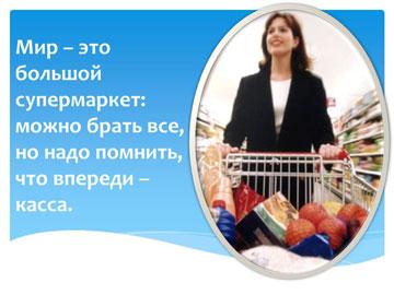 Мечты и цели - Мир как супермаркет