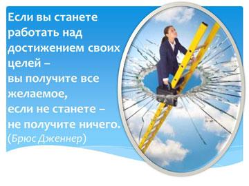 Мечты и цели - Работай и получишь