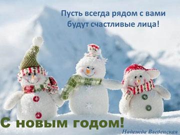 Подготовка к Новому году – Готовим поздравления