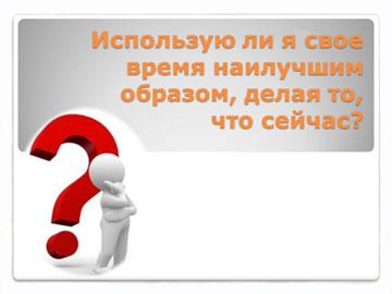 Самые важные вопросы - Вопрос_1