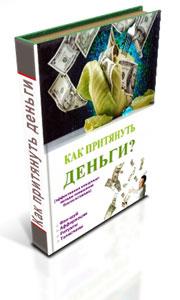 Психология денег – притянуть деньги