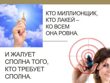 Сила визуализации и наши мысли-4
