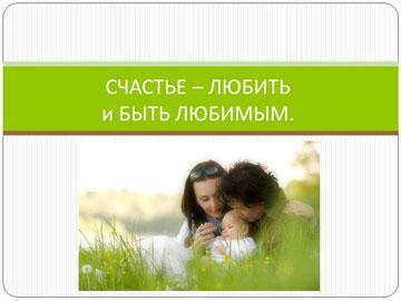 Простое человеческое счастье – Рис. 4