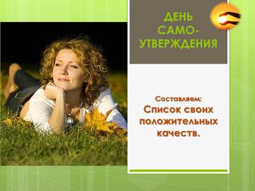 Коллаж счастья_3