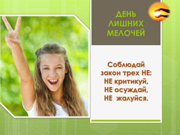 Коллаж счастья_4