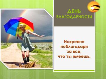 Коллаж счастья_10