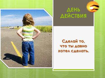 Коллаж счастья_15