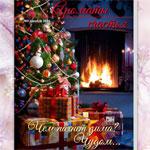 Ароматы счастья в холодную зиму – 9 выпуск журнала