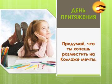 Коллаж счастья_22
