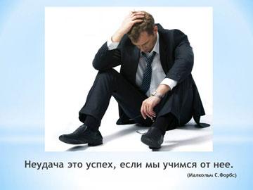 Ключ к успеху - цитата 19