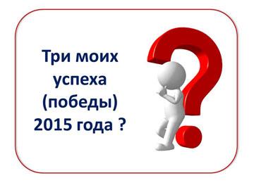 Счастье и успех в новом году - 1