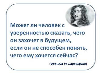 Кто главный враг человека – Максимы Ларошфуко 3