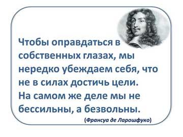 Кто главный враг человека – Максимы Ларошфуко 4