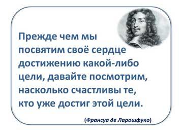 Кто главный враг человека – Максимы Ларошфуко 5