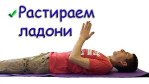 Тибетская гормональная гимнастика – Упр.0