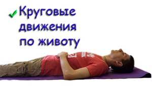 Тибетская гормональная гимнастика – Упр.8