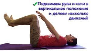 Тибетская гормональная гимнастика – Упр.9