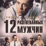 12 разгневанных мужчин: Мое впечатление от фильма